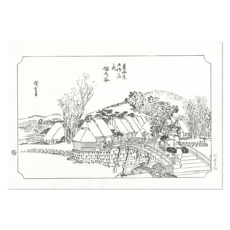 浮世絵和紙 歌川広重「東海道五十三次之内 保土ヶ谷」
