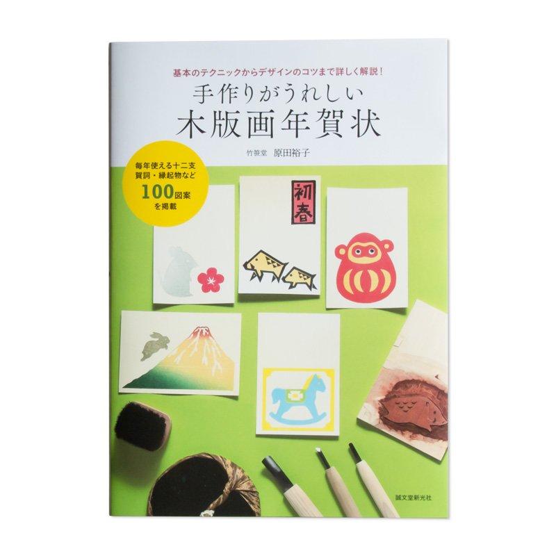書籍「基本のテクニックからデザインのコツまで詳しく解説!手作りがうれしい木版画年賀状」