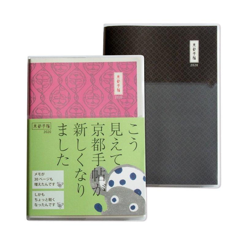 京都手帖2020 全国版