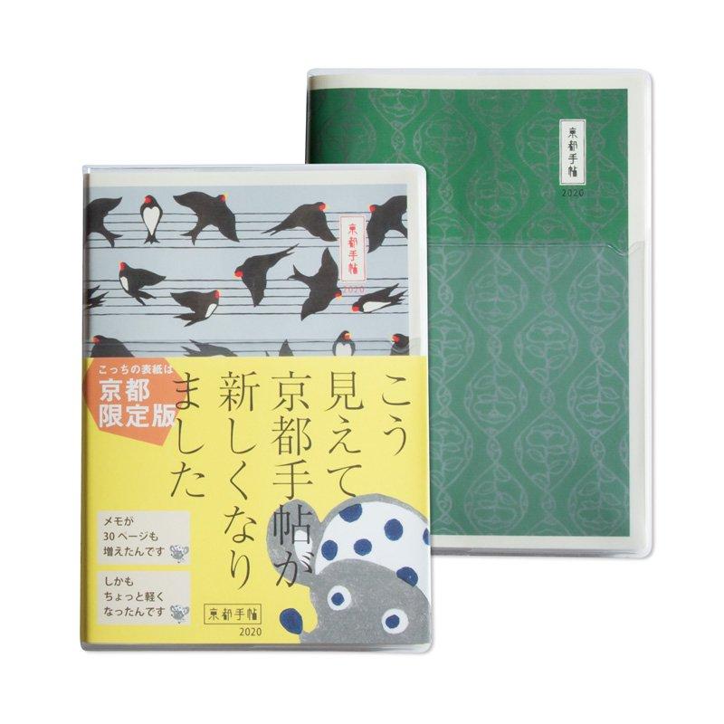 京都手帖2020 京都限定版