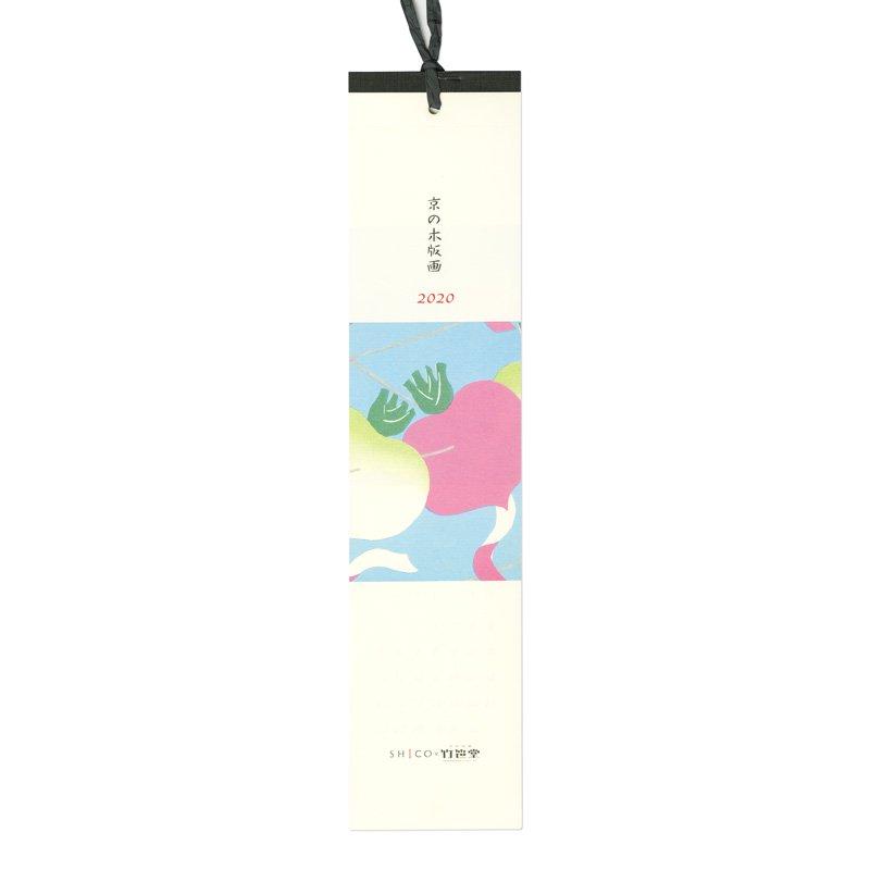 MOKUHANカレンダー2020 和モダン・京の木版画
