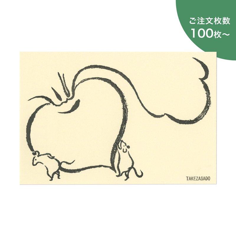 年賀状2020 おおきなかぶ(100枚〜)【受注制作 ※完成後順次発送】