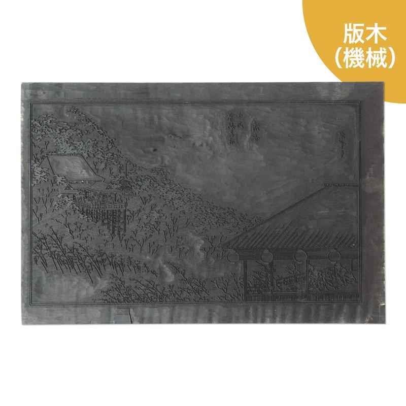 歌川広重 京都名所之内 清水 主版 機械彫り