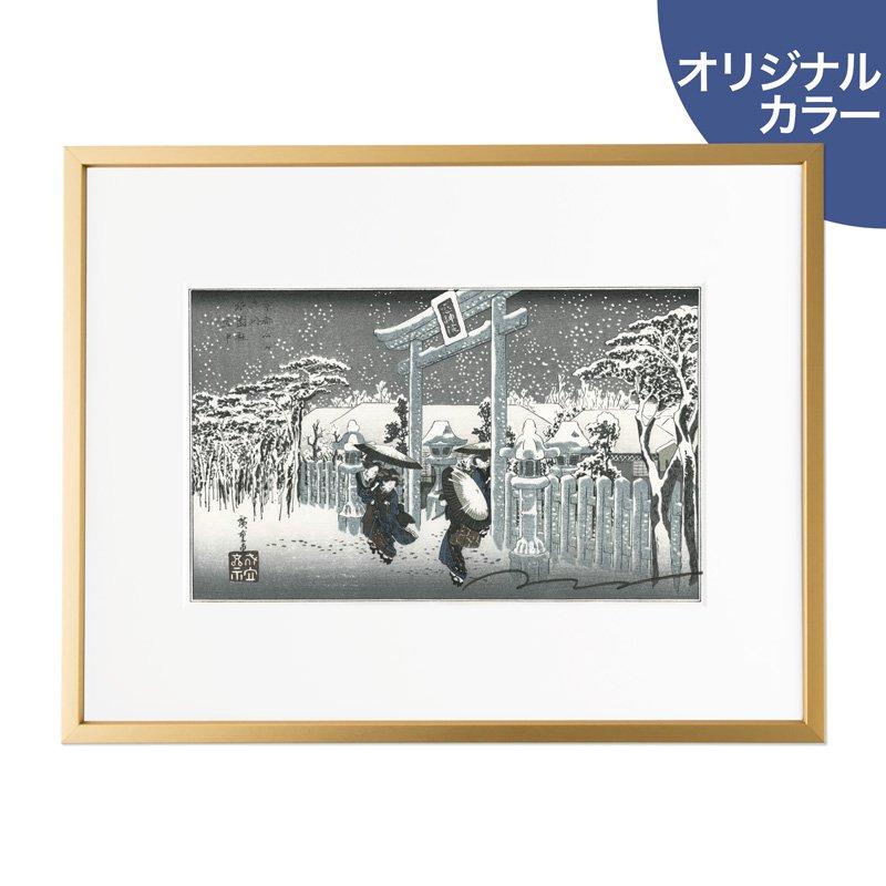 竹中健司 オリジナルカラー版 京都名所之内 祇園社雪中
