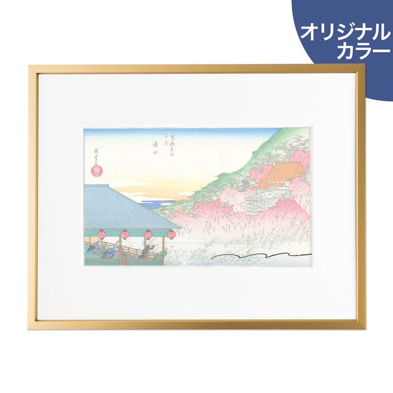 竹中健司 オリジナルカラー版 京都名所之内 清水