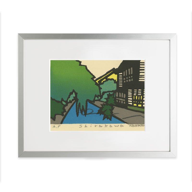 木版画 竹中健司「Shirakawa」