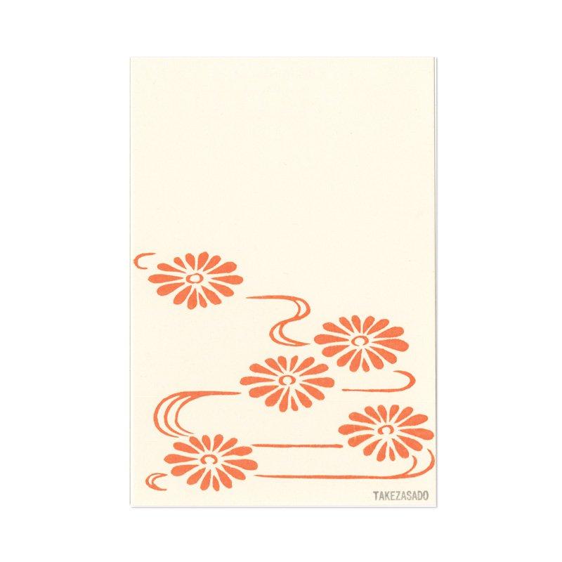 版画の絵はがき 季節の文様 流水菊