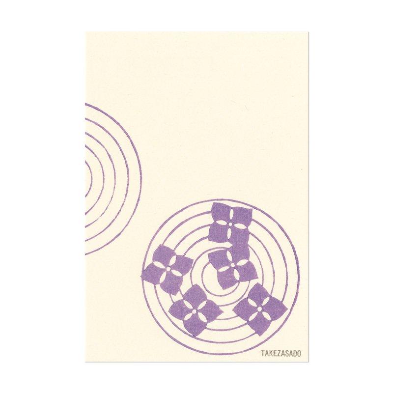 版画の絵はがき 季節の文様 紫陽花