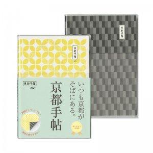 京都手帖2021 全国版