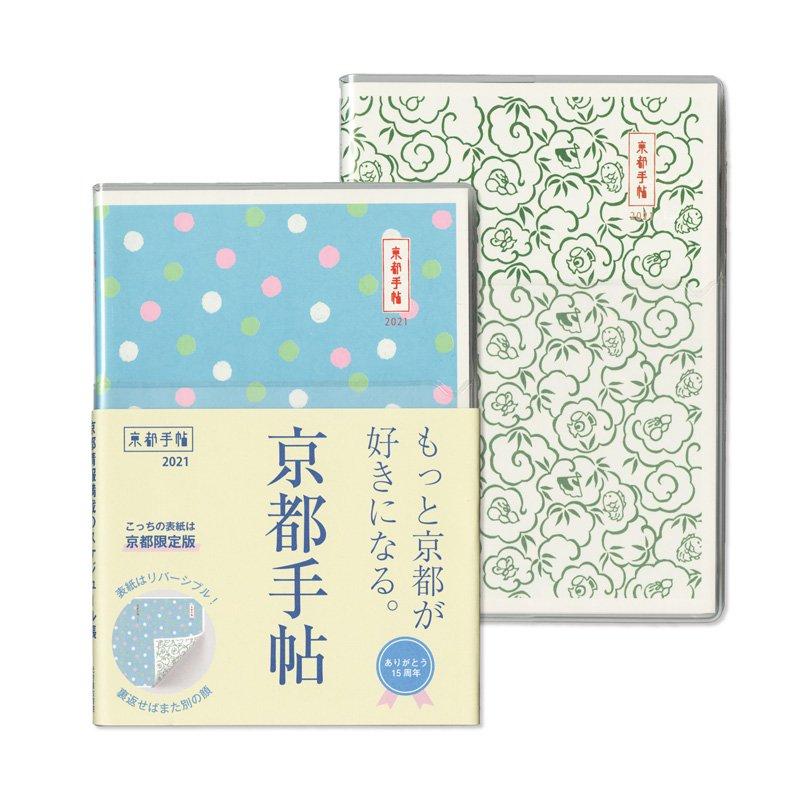 京都手帖2021 京都限定版