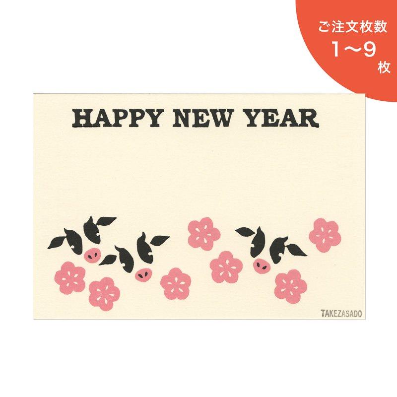 年賀状2021 うしうめぽんぽん(1-9枚)