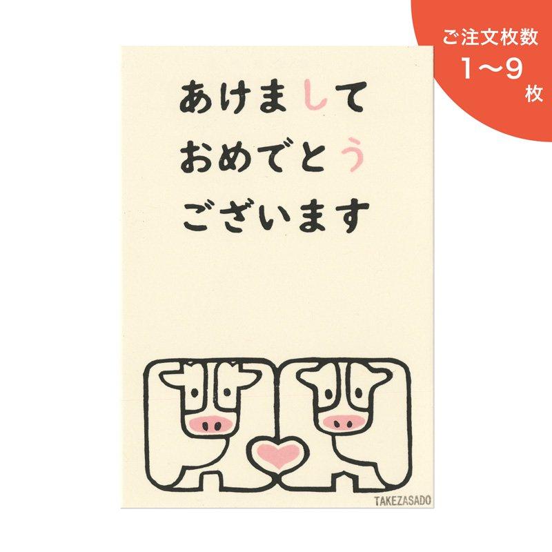 年賀状2021 うしハート(1-9枚)