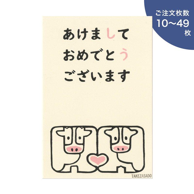 年賀状2021 うしハート(10-49枚)【受注制作 ※完成後順次発送】