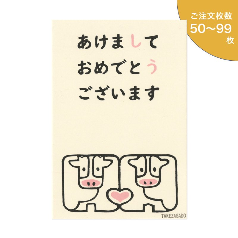 年賀状2021 うしハート(50-99枚)【受注制作 ※完成後順次発送】
