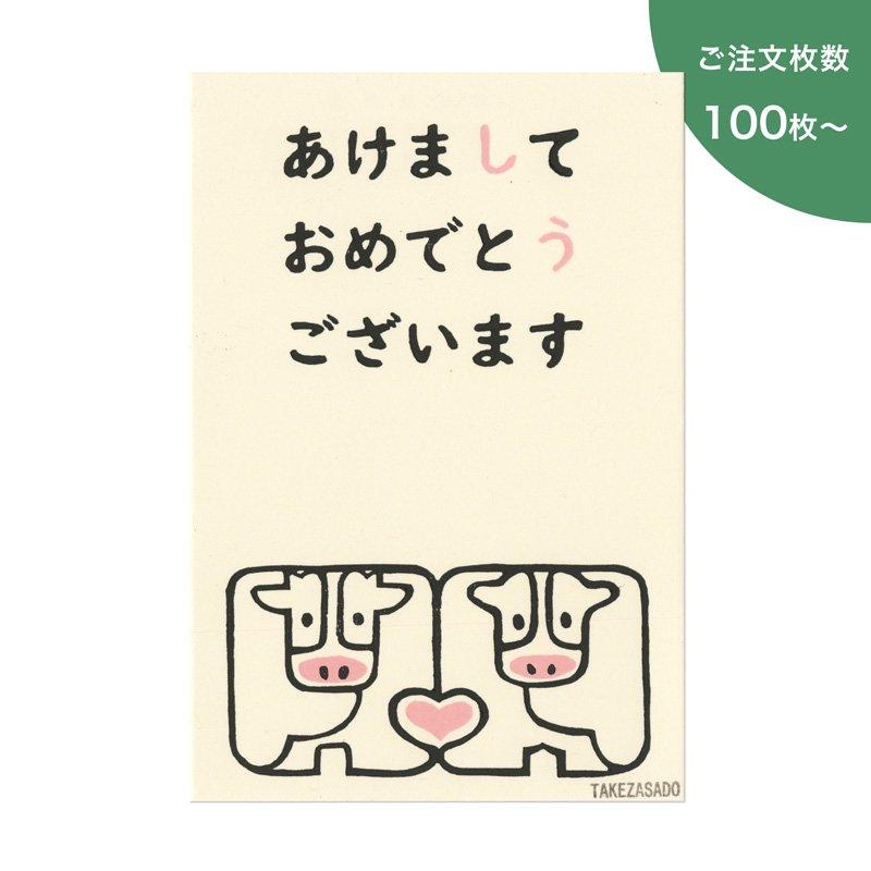 年賀状2021 うしハート(100枚〜)【受注制作 ※完成後順次発送】