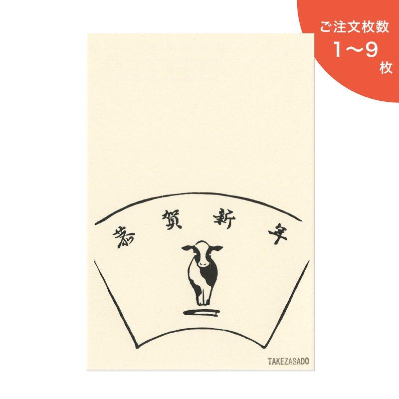 年賀状2021 ごあいさつ(1-9枚)
