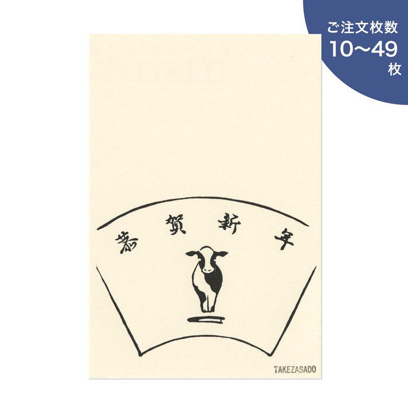 年賀状2021 ごあいさつ(10-49枚)【受注制作 ※完成後順次発送】