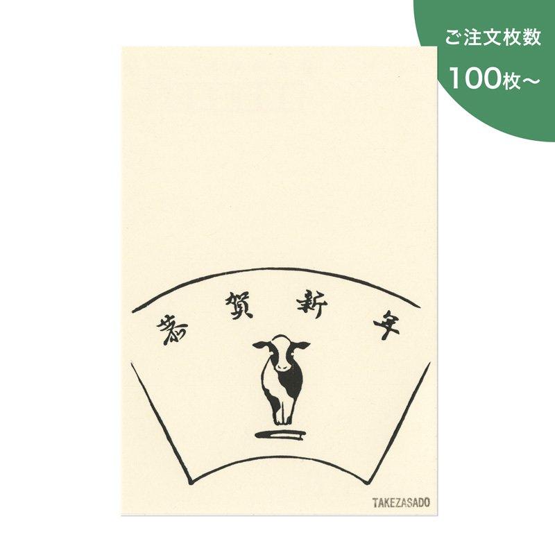 年賀状2021 ごあいさつ(100枚〜)【受注制作 ※完成後順次発送】