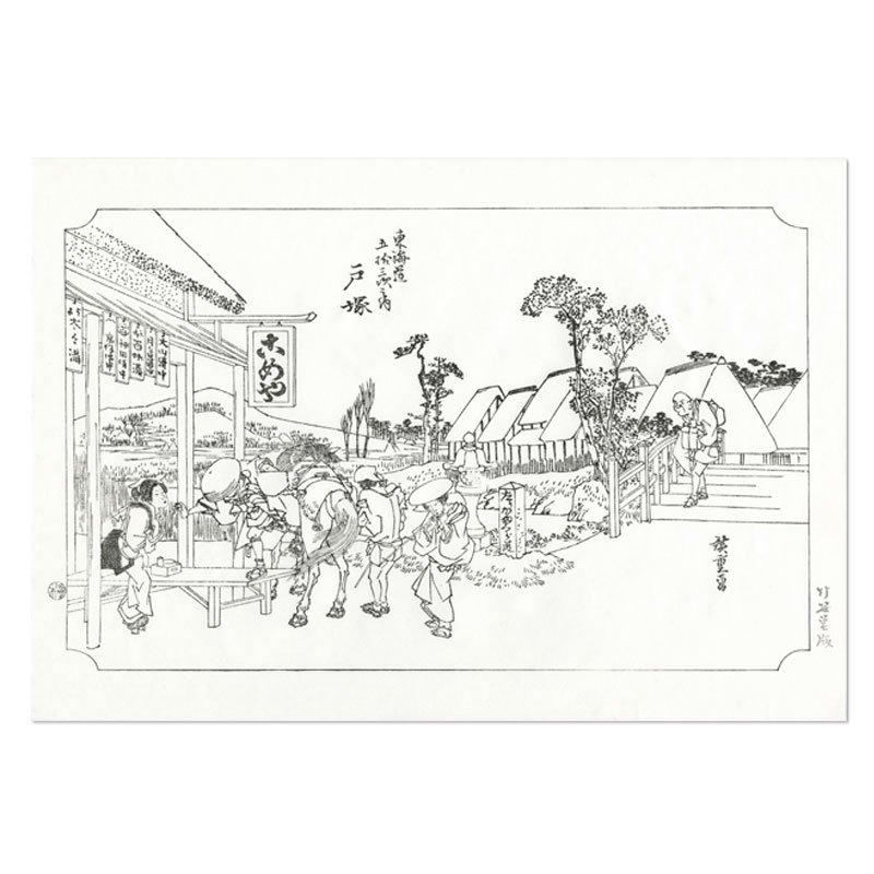 浮世絵和紙 歌川広重「東海道五十三次之内 戸塚」