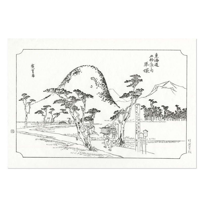 浮世絵和紙 歌川広重「東海道五十三次之内 平塚」