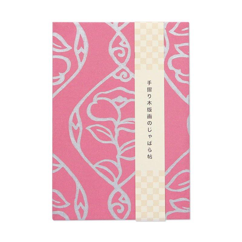 手摺り木版画のじゃばら帖「銀椿 ピンク」