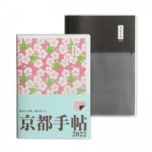 京都手帖2022 全国版