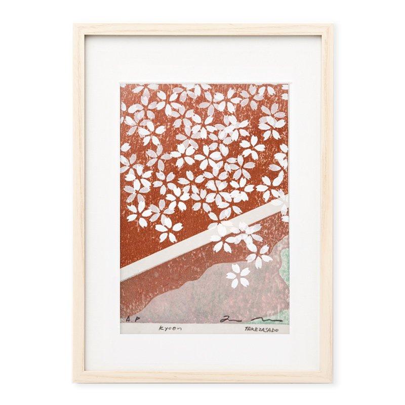 木版画 竹中健司「協演」