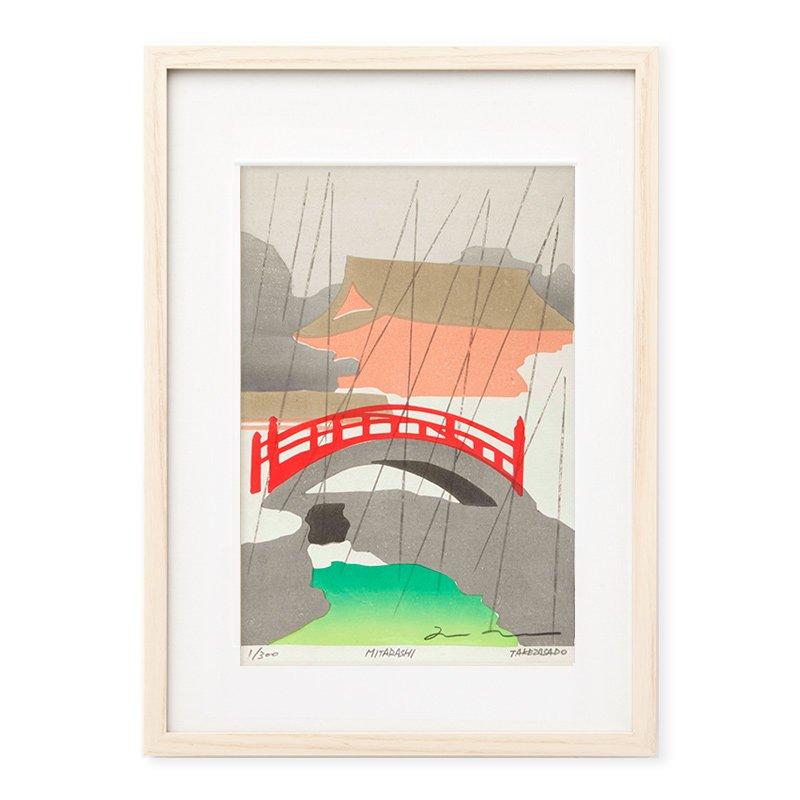 木版画 竹中健司「御手洗川」