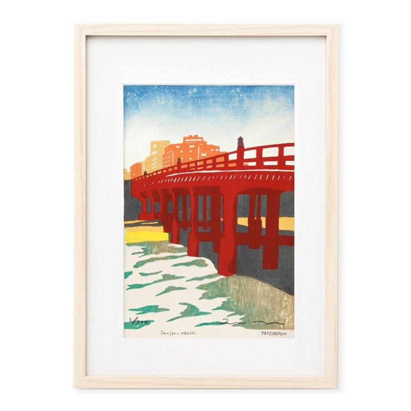 木版画 竹中健司「三条大橋」