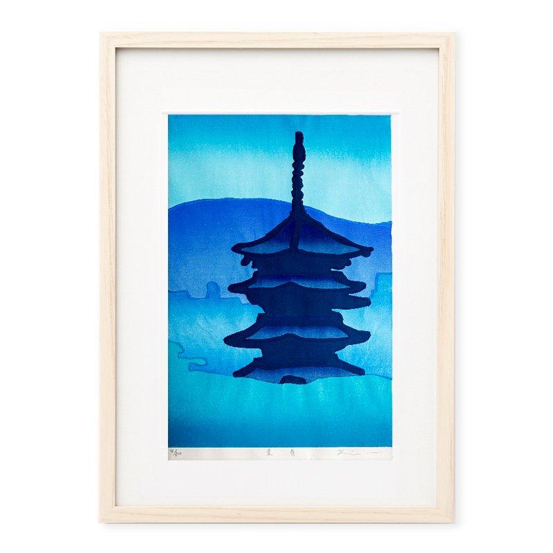 木版画 竹中健司「東寺」