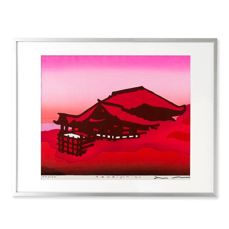 木版画 竹中健司「Akakiyomizu」