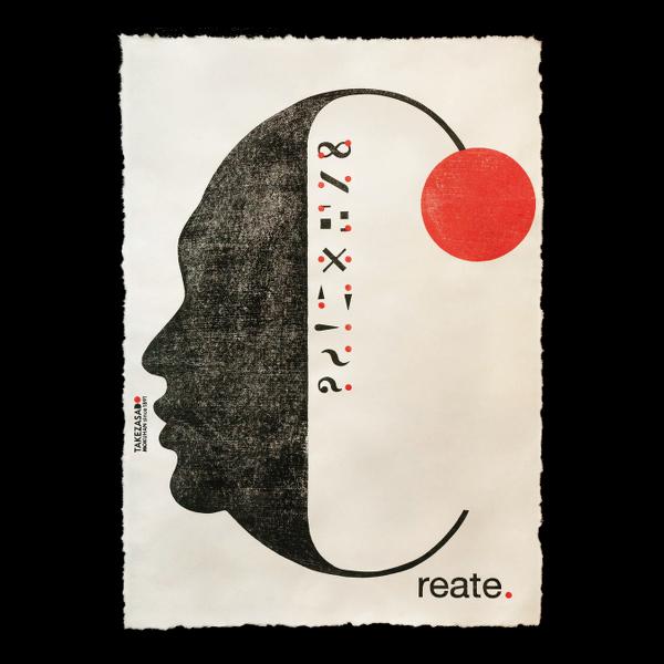木版画ポスター 内田喜基「Create. A」