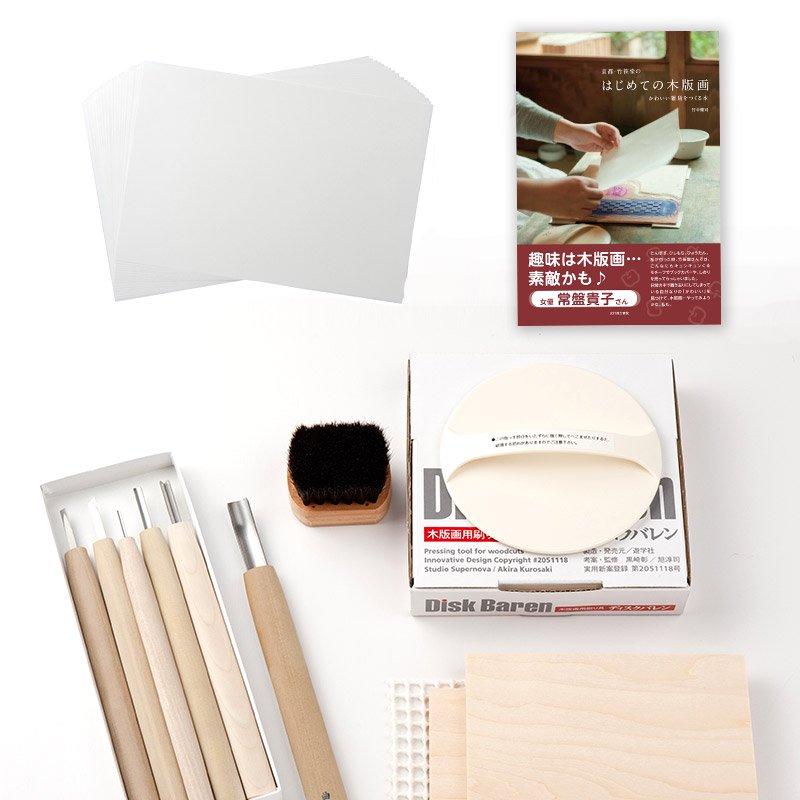 木版画材 木版画スタートセット