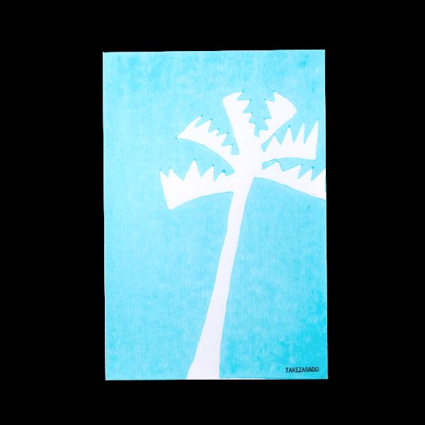 版画絵ハガキ ヤシの木