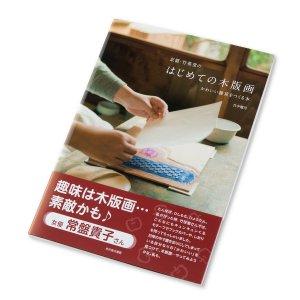 書籍「京都・竹笹堂 はじめての木版画 かわいい雑貨を作る本」