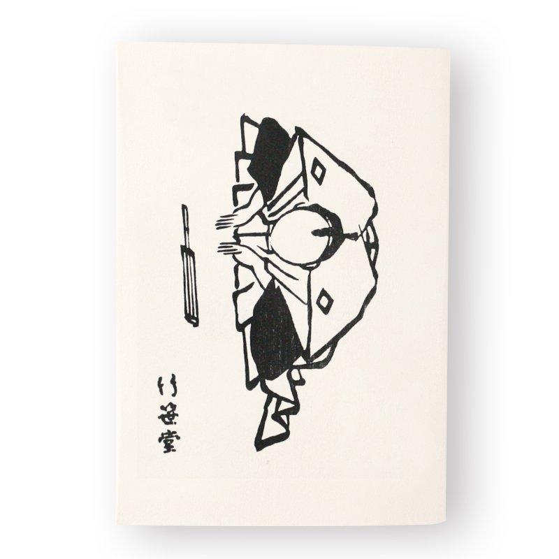 ブックカバー 「北斎漫画 おじぎ」
