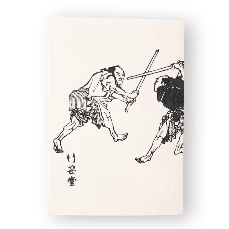 ブックカバー 「北斎漫画 剣道」