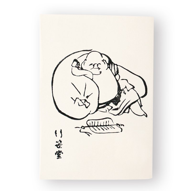 ブックカバー 「北斎漫画 布袋」
