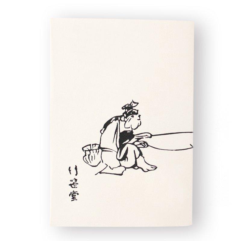 ブックカバー 「北斎漫画 恵比寿」