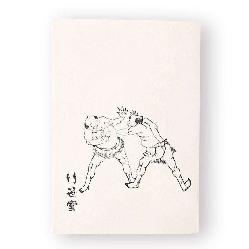 ブックカバー 「北斎漫画 相撲」