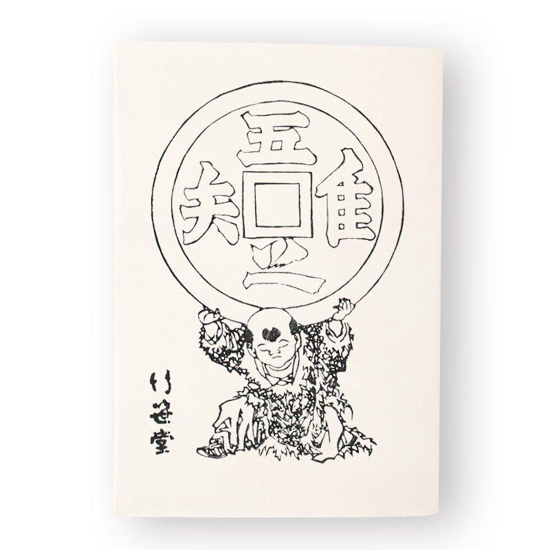 ブックカバー 「北斎漫画 吾唯足知」
