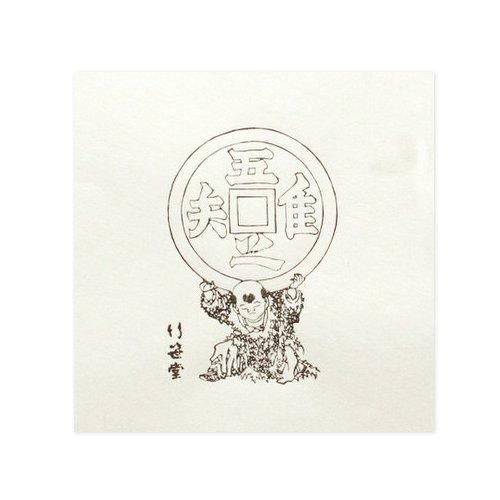 木版和紙 「北斎漫画 吾唯足知」