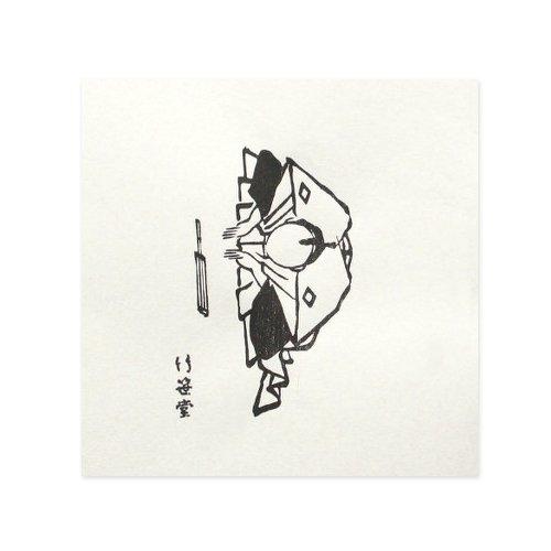 木版和紙 「北斎漫画 おじぎ」