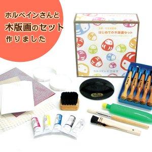 京都・竹笹堂監修はじめての木版画セット