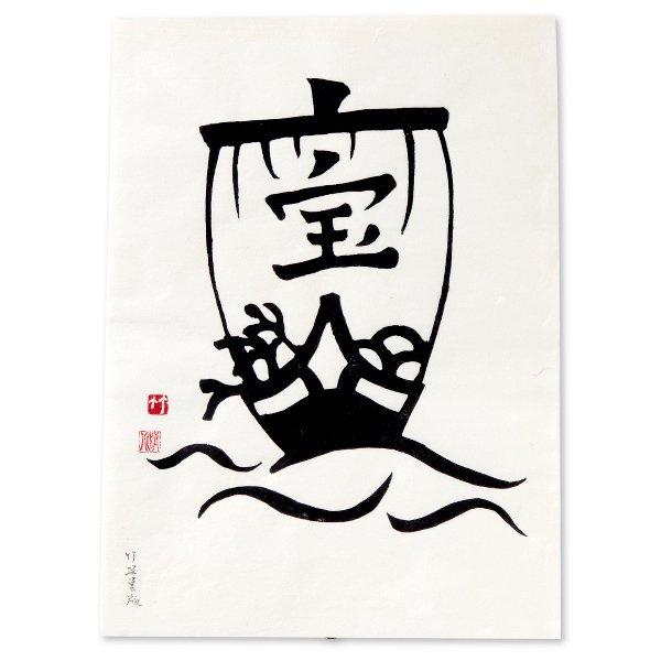 縁起物木版画 「宝船」