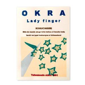 木版画ポスター 竹中健司「OKRA」