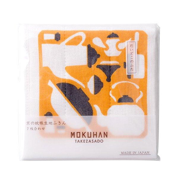 MOKUHAN 京の蚊帳生地ふきん「だいどこのふた」