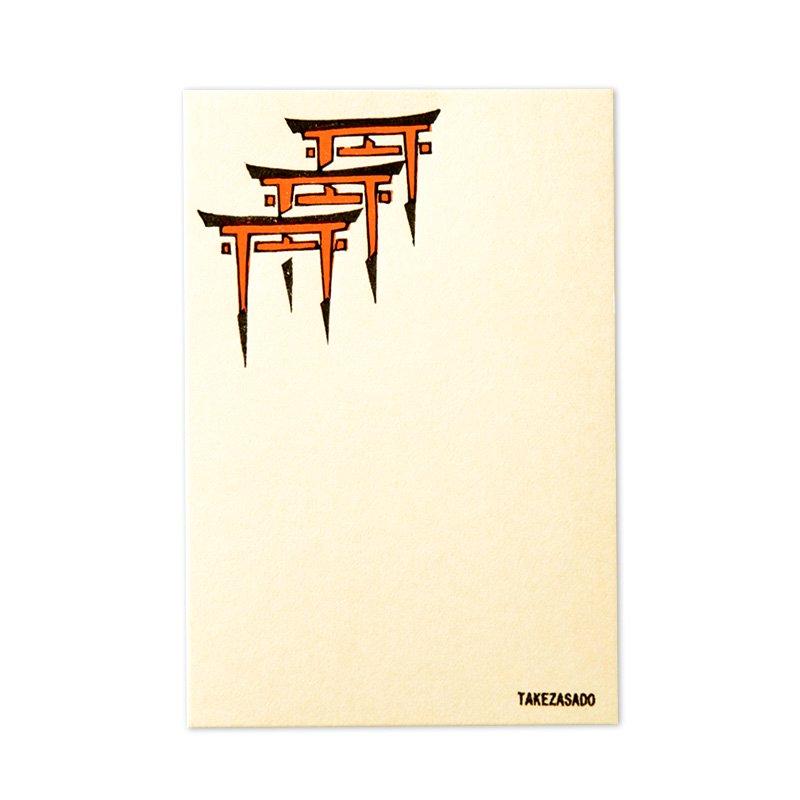 版画の絵はがき 京の風物詩 鳥居迷路(全2色)