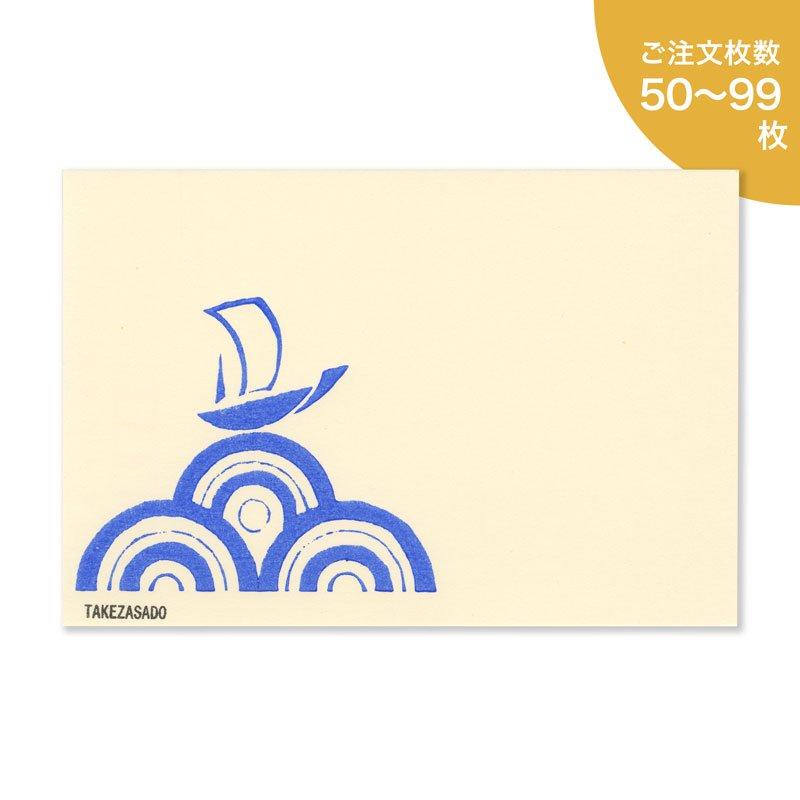 年賀状 青海宝舟(50-99枚)【受注制作 ※完成後順次発送】