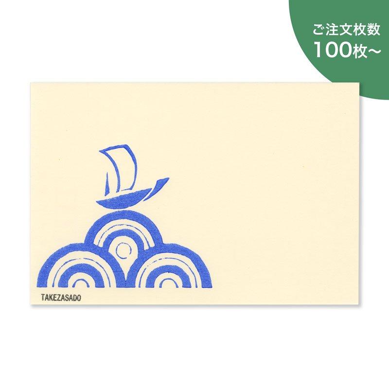 年賀状 青海宝舟(100枚以上)【受注制作 ※完成後順次発送】